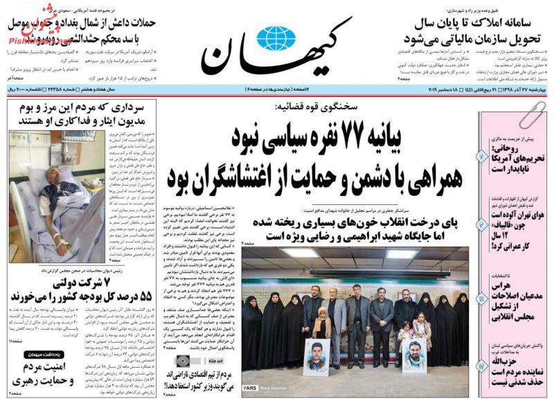 عناوین اخبار روزنامه کيهان در روز چهارشنبه ۲۷ آذر :