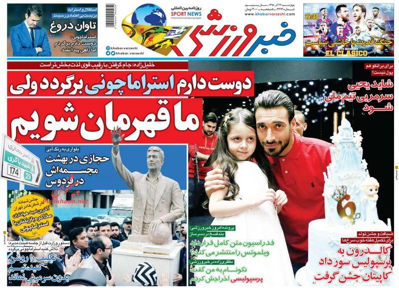 عناوین اخبار روزنامه خبر ورزشی در روز چهارشنبه ۲۷ آذر