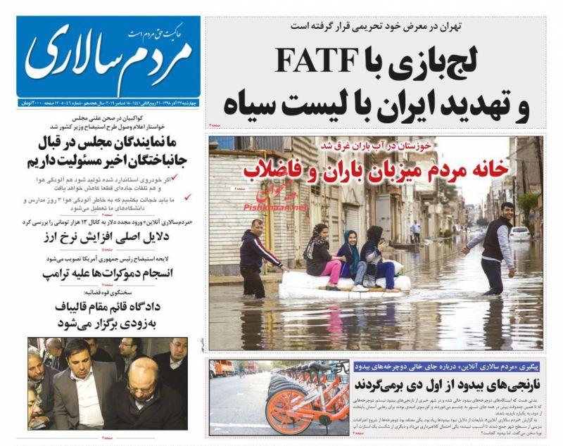 عناوین اخبار روزنامه مردم سالاری در روز چهارشنبه ۲۷ آذر