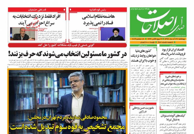 عناوین اخبار روزنامه صدای اصلاحات در روز چهارشنبه ۲۷ آذر :
