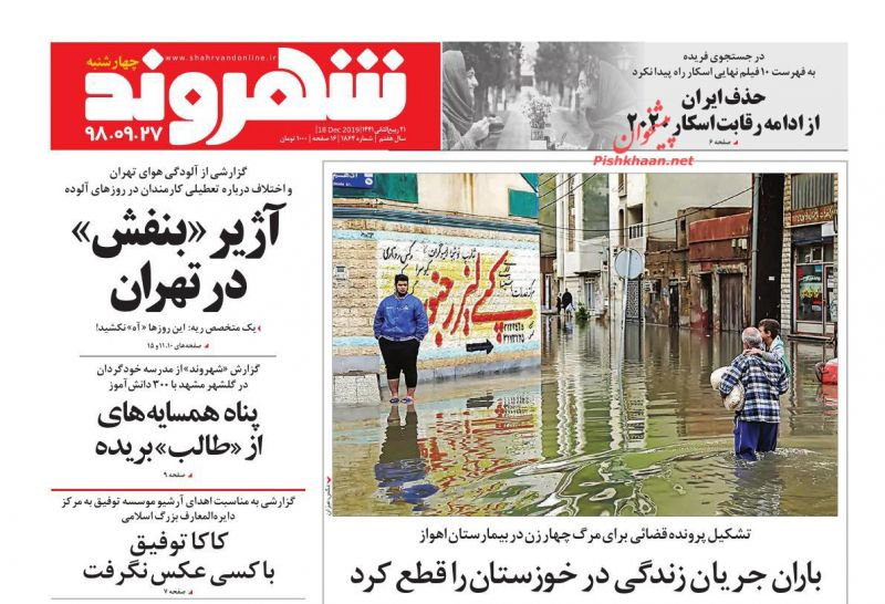 عناوین اخبار روزنامه شهروند در روز چهارشنبه ۲۷ آذر : باران جریان زندگی در خوزستان را قطع کرد؛آژیر «بنفش» در تهران ؛پناه همسایههای از «طالب»بریده؛کاکا توفیق با کسی عکس نگرفت؛حذف ایران از ادامه رقابت اسکار ۲۰۲۰؛فرانسه زیر پتک سهمگین اعتصاب؛۳۰۰ ثانیه وحشت در قهوهخانه فرات؛چهرههای مجازی در تور مالیات  ؛صفحه شهرونگ؛تلاش ۵۵ تیم عملیاتی هلالاحمر برای امدادرسانی در سیل بوشهر و خوزستان؛دستور جهانگیری به استانداران هرمزگان و بوشهر؛پاككردن صورتمسأله؛