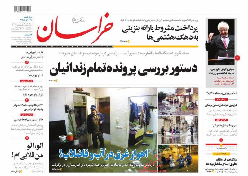 عناوین اخبار روزنامه خراسان در روز چهارشنبه ۲۷ آذر