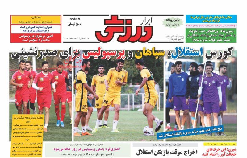 عناوین اخبار روزنامه ابرار ورزشى در روز پنجشنبه ۲۸ آذر