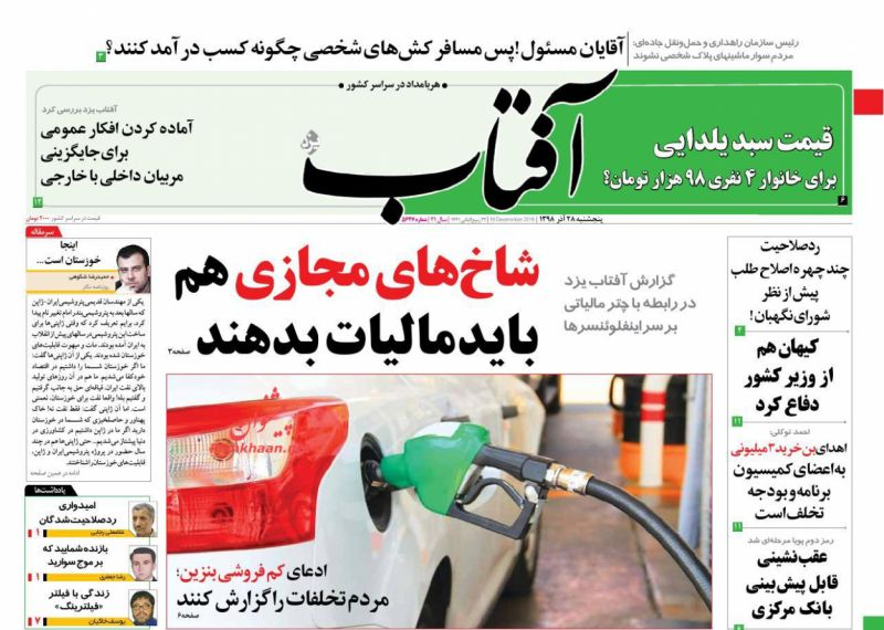 عناوین اخبار روزنامه آفتاب یزد در روز پنجشنبه ۲۸ آذر