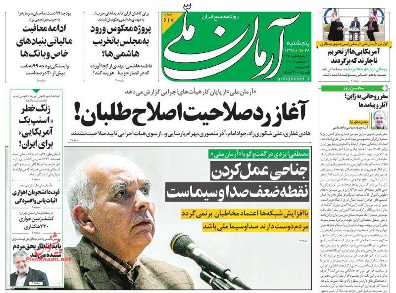 عناوین اخبار روزنامه آرمان ملی در روز پنجشنبه ۲۸ آذر