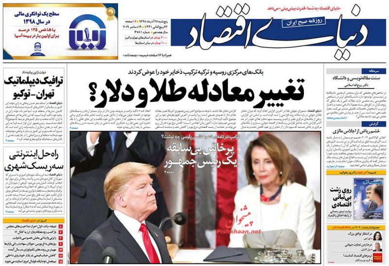 عناوین اخبار روزنامه دنیای اقتصاد در روز پنجشنبه ۲۸ آذر