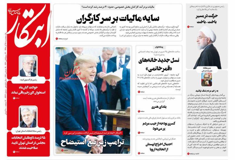 عناوین اخبار روزنامه ابتکار در روز پنجشنبه ۲۸ آذر