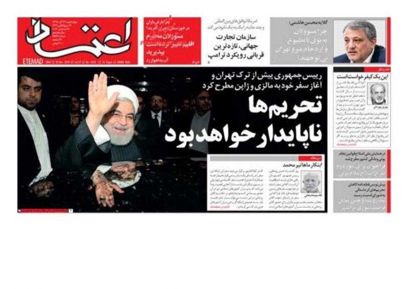 عناوین اخبار روزنامه اعتماد در روز پنجشنبه ۲۸ آذر