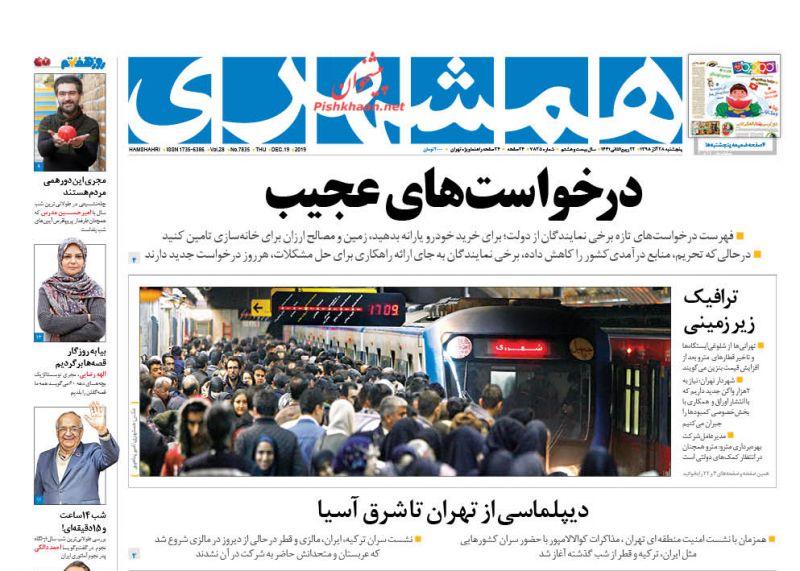 عناوین اخبار روزنامه همشهری در روز پنجشنبه ۲۸ آذر