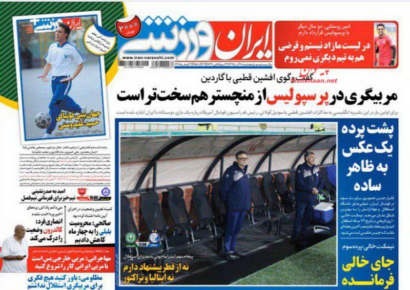 عناوین اخبار روزنامه ایران ورزشی در روز پنجشنبه ۲۸ آذر