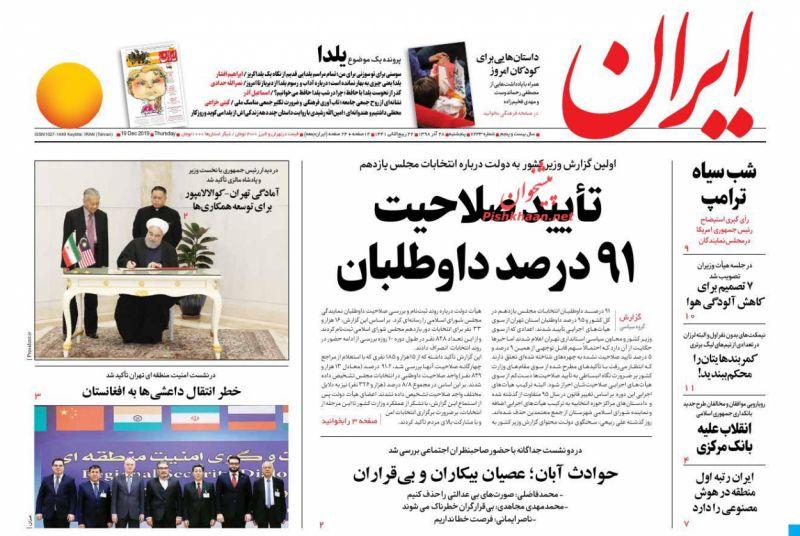 عناوین اخبار روزنامه ایران در روز پنجشنبه ۲۸ آذر