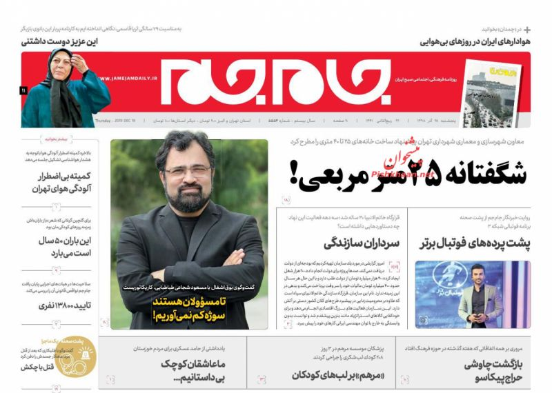 عناوین اخبار روزنامه جام جم در روز پنجشنبه ۲۸ آذر