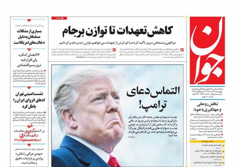 عناوین اخبار روزنامه جوان در روز پنجشنبه ۲۸ آذر