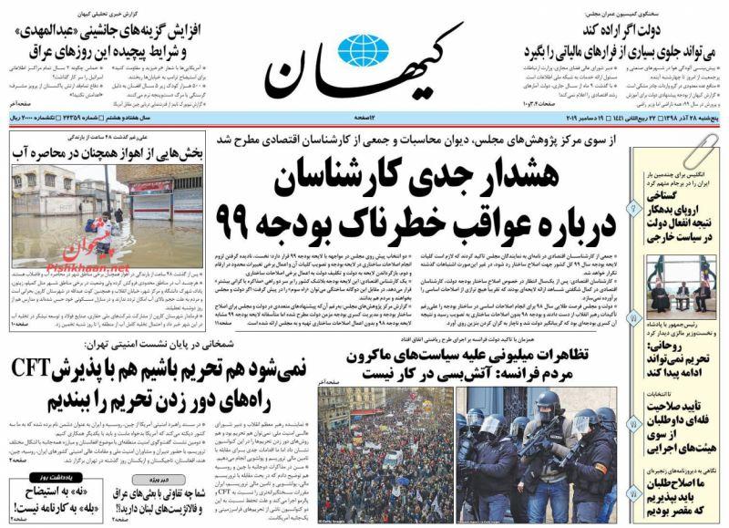 عناوین اخبار روزنامه کيهان در روز پنجشنبه ۲۸ آذر