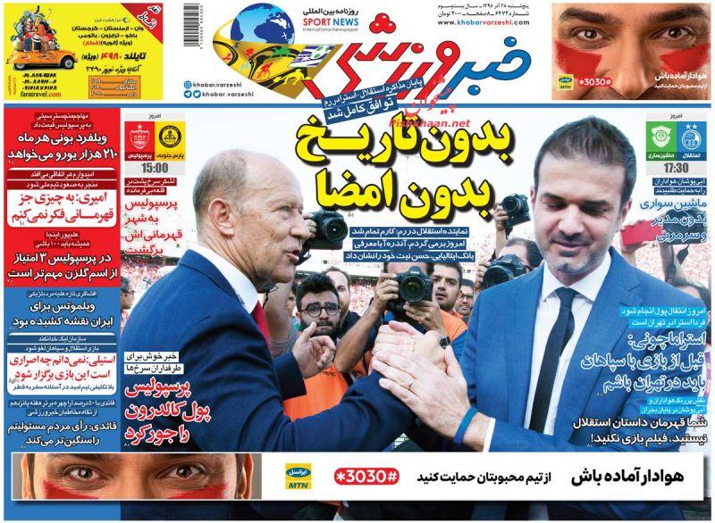 عناوین اخبار روزنامه خبر ورزشی در روز پنجشنبه ۲۸ آذر