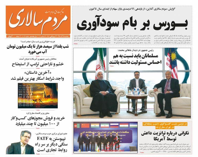 عناوین اخبار روزنامه مردم سالاری در روز پنجشنبه ۲۸ آذر