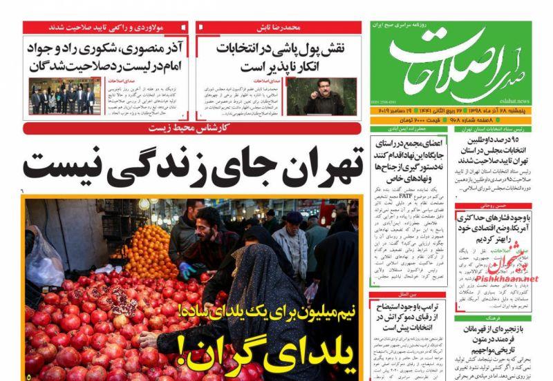 عناوین اخبار روزنامه صدای اصلاحات در روز پنجشنبه ۲۸ آذر