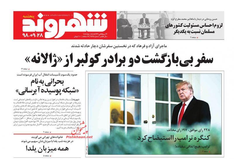 عناوین اخبار روزنامه شهروند در روز پنجشنبه ۲۸ آذر