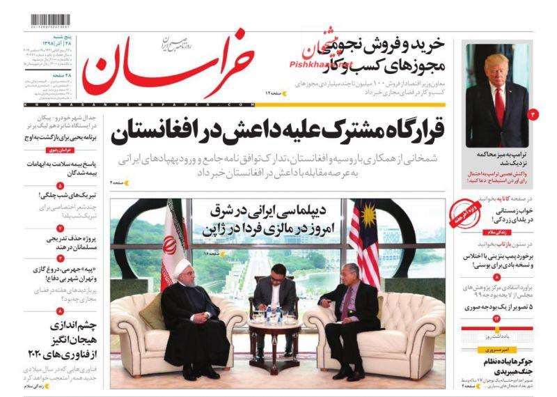 عناوین اخبار روزنامه خراسان در روز پنجشنبه ۲۸ آذر
