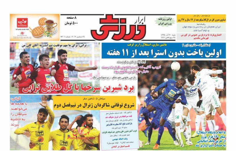 عناوین اخبار روزنامه ابرار ورزشى در روز شنبه ۳۰ آذر
