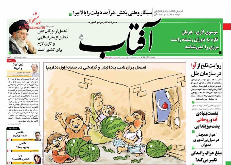 عناوین اخبار روزنامه آفتاب یزد در روز شنبه ۳۰ آذر