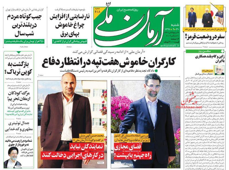 عناوین اخبار روزنامه آرمان ملی در روز شنبه ۳۰ آذر