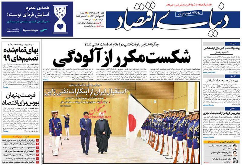 عناوین اخبار روزنامه دنیای اقتصاد در روز شنبه ۳۰ آذر :