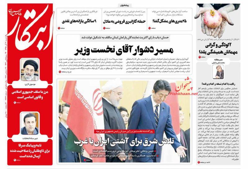 عناوین اخبار روزنامه ابتکار در روز شنبه ۳۰ آذر