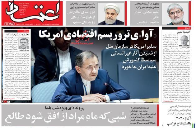 عناوین اخبار روزنامه اعتماد در روز شنبه ۳۰ آذر
