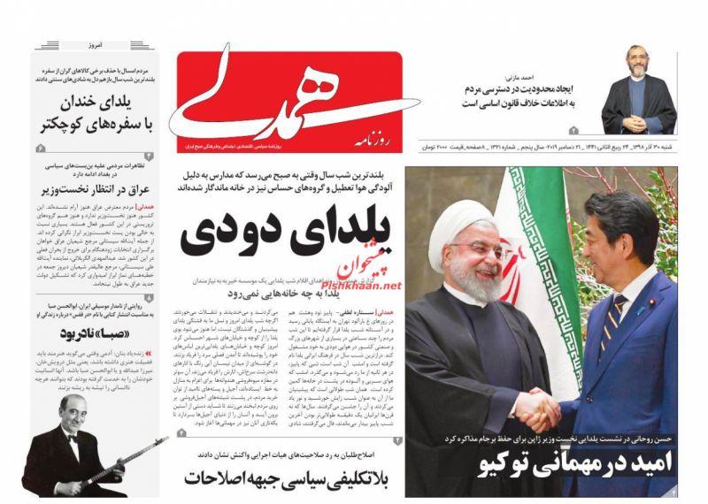 عناوین اخبار روزنامه همدلی در روز شنبه ۳۰ آذر :