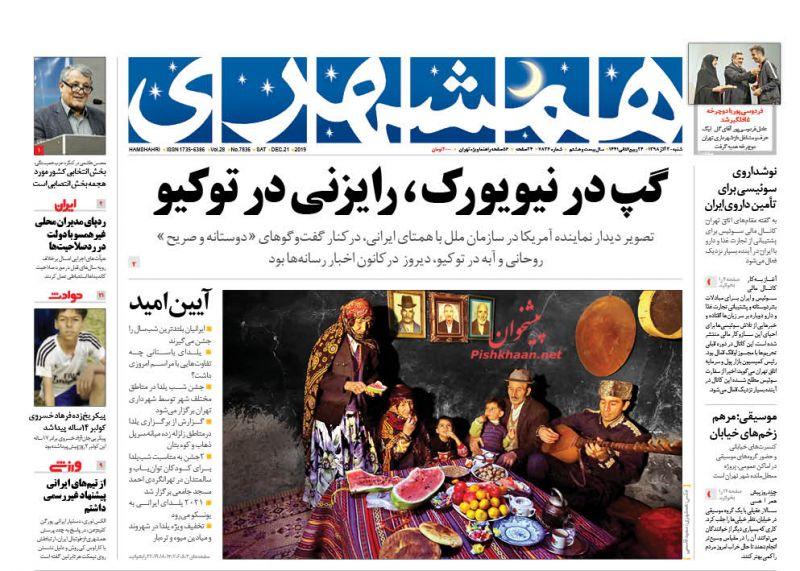 عناوین اخبار روزنامه همشهری در روز شنبه ۳۰ آذر