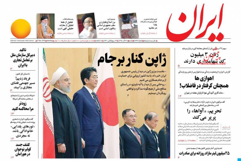 عناوین اخبار روزنامه ایران در روز شنبه ۳۰ آذر
