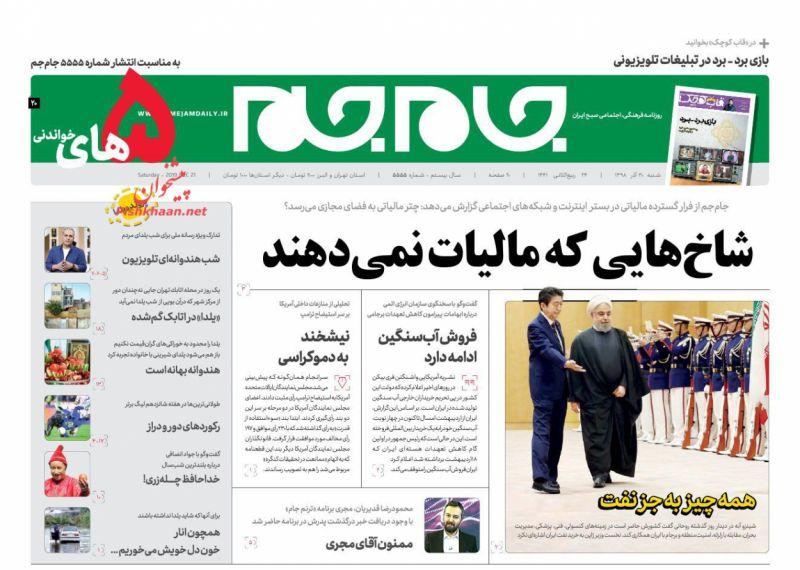 عناوین اخبار روزنامه جام جم در روز شنبه ۳۰ آذر