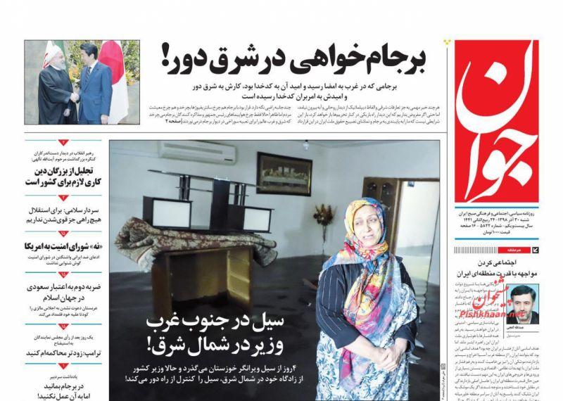 عناوین اخبار روزنامه جوان در روز شنبه ۳۰ آذر