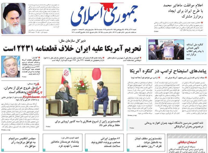 عناوین اخبار روزنامه جمهوری اسلامی در روز شنبه ۳۰ آذر :