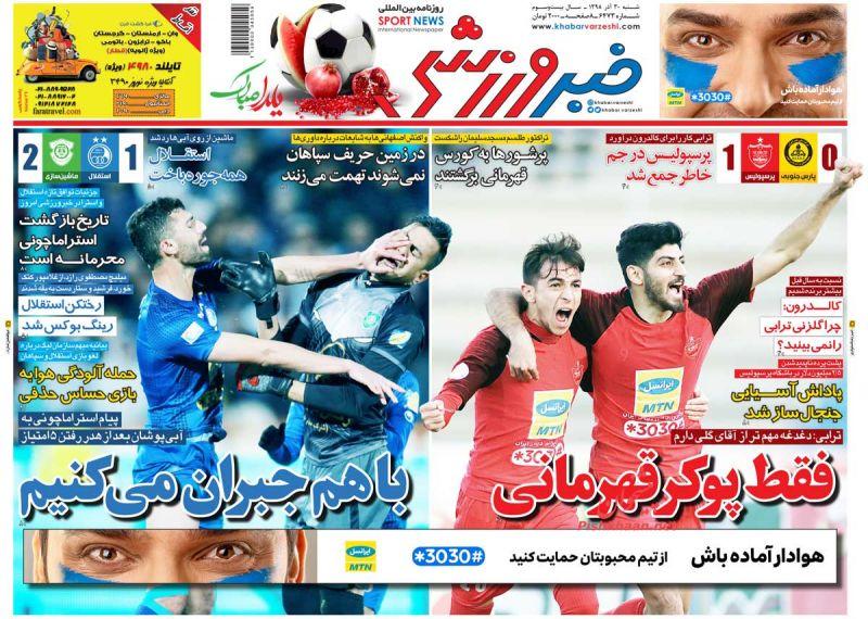 عناوین اخبار روزنامه خبر ورزشی در روز شنبه ۳۰ آذر