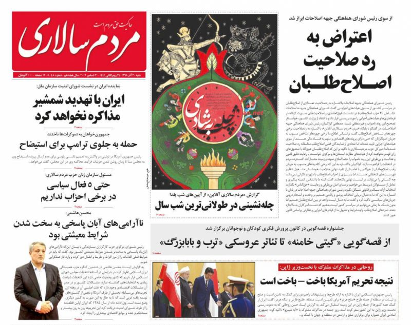 عناوین اخبار روزنامه مردم سالاری در روز شنبه ۳۰ آذر