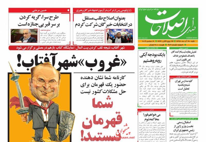 عناوین اخبار روزنامه صدای اصلاحات در روز شنبه ۳۰ آذر