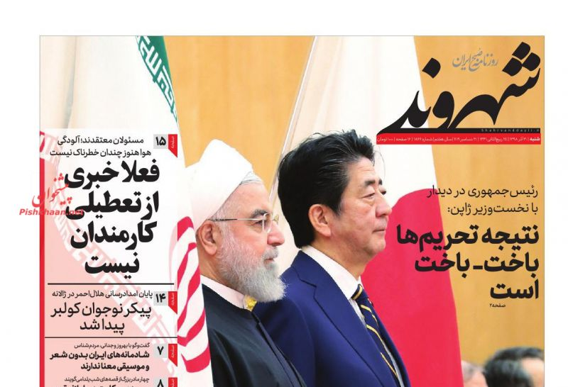 عناوین اخبار روزنامه شهروند در روز شنبه ۳۰ آذر
