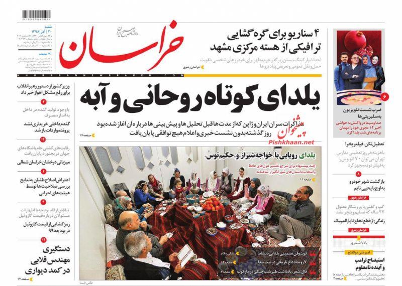 عناوین اخبار روزنامه خراسان در روز شنبه ۳۰ آذر