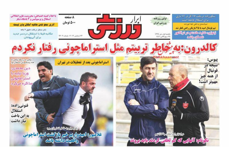 عناوین اخبار روزنامه ابرار ورزشى در روز یکشنبه ۱ دی