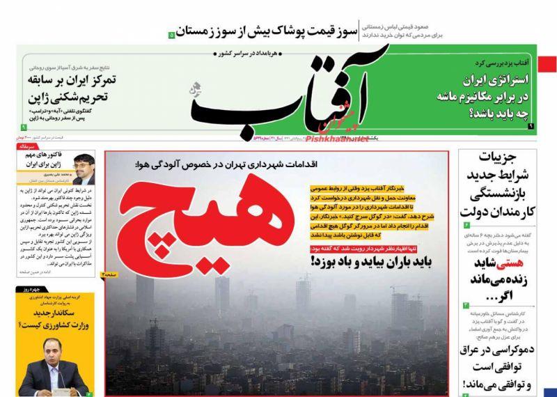 عناوین اخبار روزنامه آفتاب یزد در روز یکشنبه ۱ دی