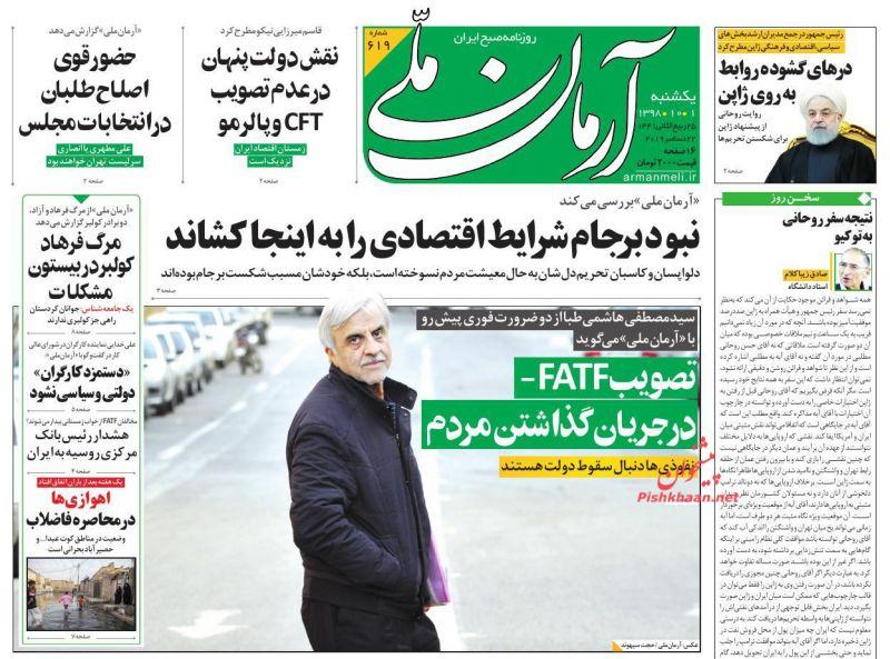 عناوین اخبار روزنامه آرمان ملی در روز یکشنبه ۱ دی