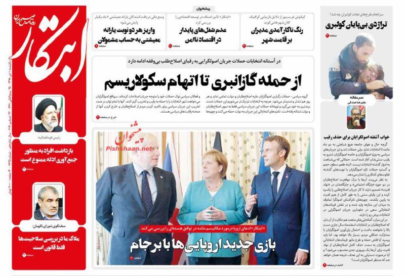 عناوین اخبار روزنامه ابتکار در روز یکشنبه ۱ دی