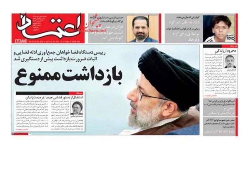 عناوین اخبار روزنامه اعتماد در روز یکشنبه ۱ دی