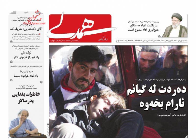 عناوین اخبار روزنامه همدلی در روز یکشنبه ۱ دی :