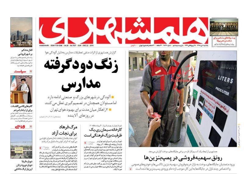عناوین اخبار روزنامه همشهری در روز یکشنبه ۱ دی