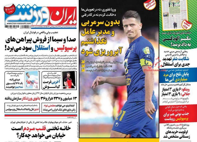 عناوین اخبار روزنامه ایران ورزشی در روز یکشنبه ۱ دی