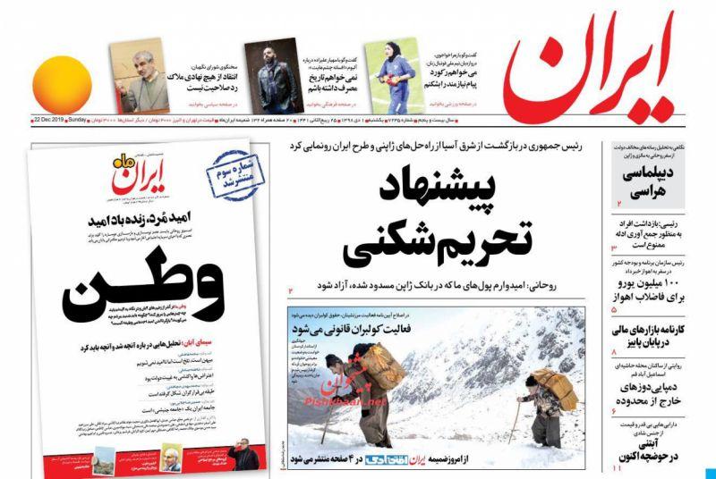 عناوین اخبار روزنامه ایران در روز یکشنبه ۱ دی :
