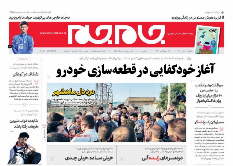 عناوین اخبار روزنامه جام جم در روز یکشنبه ۱ دی